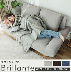 寝ころべるほどゆったり座面が特徴の2人掛けくつろぎソファ。ローソファとしても『ブリランテ 2P』