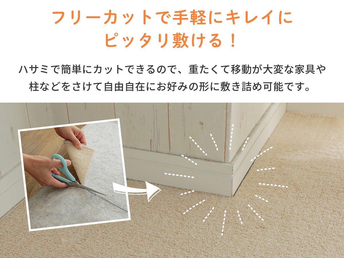 【当店オリジナル】お買得!抗菌・防臭機能付き日本製簡敷カーペット 『ジャメナ アイボリー』