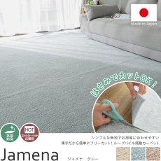 【当店オリジナル】お買得!抗菌・防臭機能付き日本製簡敷カーペット 『ジャメナ グレー』