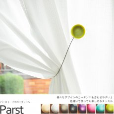 カーテンにさりげなく添える彩りがおしゃれなカーテンタッセル『パースト イエローグリーン』