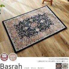 超高密度のウィルトン織!アラビア風デザインが華やかな高級玄関マット 『バスラ ネイビー』
