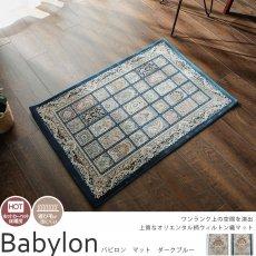 超高密度のウィルトン織!刺繍のように繊細かつ豪華なデザインの高級玄関マット 『バビロン ダークブルー』