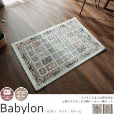 超高密度のウィルトン織!刺繍のような繊細なデザインが豪華な高級玄関マット 『バビロン クリーム』