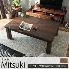 オールシーズン使える!木目が美しい重厚感のあるこたつテーブル『ミツキ 約180cmx90mx36〜41cm』