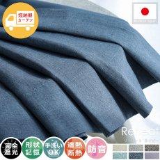 翌々日出荷!丈つめ無料!ヘリンボンの織柄が柔らかな雰囲気の日本製ドレープカーテン 『リトリート  ネイビー 2枚組』