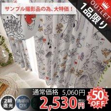 【訳アリ・アウトレット】お部屋を楽しく飾る!日本製ディズニー柄遮光カーテン 『フラワープー』約幅100x丈120cm■在庫限りで完売