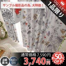 【訳アリ・アウトレット】お部屋を楽しく飾る!日本製ディズニー柄遮光カーテン 『フラワープー』約幅150x丈125cm■在庫限りで完売