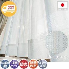 翌々日出荷!丈つめ無料!防炎機能付きで、もしもの時も安心の日本製高機能レースカーテン『プランタン 2枚組』