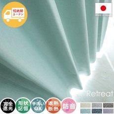 翌々日出荷!丈つめ無料!ヘリンボンの織柄が柔らかな雰囲気の日本製ドレープカーテン 『リトリート  グリーン 2枚組』