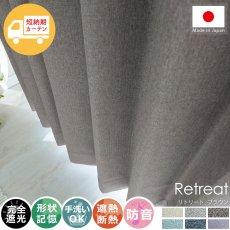 翌々日出荷!丈つめ無料!ヘリンボンの織柄が柔らかな雰囲気の日本製ドレープカーテン 『リトリート  ブラウン 2枚組』