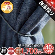 【直送 アウトレット】翌日出荷!幅・丈直し無料!高級感ある素材とデザインの遮光ドレープカーテン 『シンフォニー ノクターン 』
