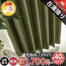 【アウトレット】翌日出荷!丈つめ無料!高級感ある素材とデザインの遮光ドレープカーテン 『シンフォニー トロイメライ 2枚組』