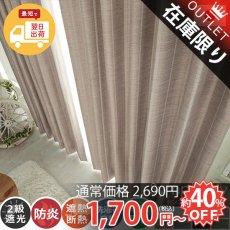 【直送 アウトレット】翌日出荷!幅・丈直し無料!高級感ある素材とデザインの遮光ドレープカーテン 『シンフォニー メヌエット 』