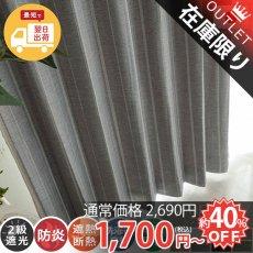 【アウトレット】翌日出荷!丈つめ無料!高級感ある素材とデザインの遮光ドレープカーテン 『シンフォニー レクイエム 2枚組』