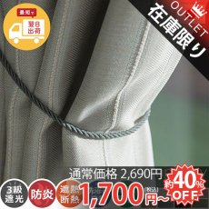 翌日出荷!丈つめ無料!高級感ある素材とデザインの遮光ドレープカーテン 『シンフォニー アベマリア 2枚組』