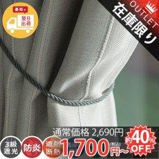 【アウトレット】翌日出荷!丈つめ無料!高級感ある素材とデザインの遮光ドレープカーテン 『シンフォニー アベマリア 2枚組』