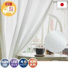 翌日出荷!丈つめ無料!高い遮熱効果で省エネ生活を可能にする日本製レースカーテン『フェイト 2枚組』
