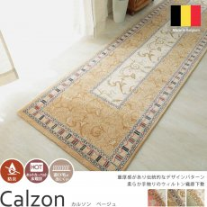 人気のスクエアデザイン!高品質なベルギー製ウィルトン織マット『カルソン ベージュ 廊下敷きマット』