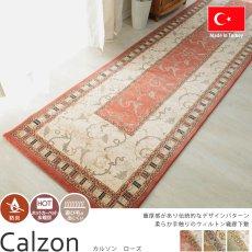 人気のスクエアデザイン!高品質なベルギー製ウィルトン織マット『カルソン ローズ 廊下敷きマット』