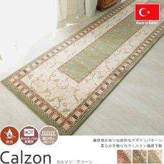 人気のスクエアデザイン!高品質なベルギー製ウィルトン織マット『カルソン グリーン 廊下敷きマット』