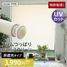 【当店オリジナル】激安!スリムつっぱりロールスクリーン 非遮光タイプ