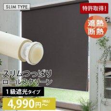 【当店オリジナル】激安!スリムつっぱりロールスクリーン 1級遮光タイプ