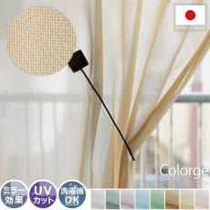 UVカット機能付き!8カラーから選べる日本製のミラーレースカーテン『カラージュ ベージュ』