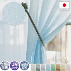 UVカット機能付き!8カラーから選べる日本製のミラーレースカーテン『カラージュ ブルー』