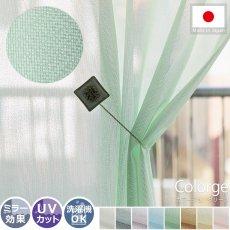 UVカット機能付き!8カラーから選べる日本製のミラーレースカーテン『カラージュ グリーン』