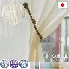 UVカット機能付き!8カラーから選べる日本製のミラーレースカーテン『カラージュ アイボリー』