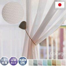 UVカット機能付き!8カラーから選べる日本製のミラーレースカーテン『カラージュ ピンク』