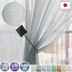 UVカット機能付き!8カラーから選べる日本製のミラーレースカーテン『カラージュ グレー』