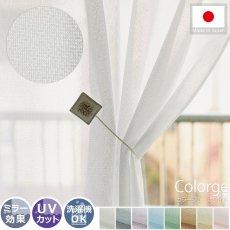 UVカット機能付き!8カラーから選べる日本製のミラーレースカーテン『カラージュ ホワイト』