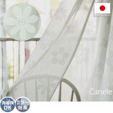 安心の日本製!一年中使える可愛い花柄ミラーレースカーテン『カヌレ』
