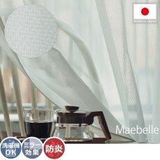 安心の日本製!シンプルで合わせやすい防炎機能付きレースカーテン『メーベル』
