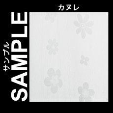 カーテン無料サンプル 『カヌレ』