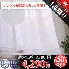 【アウトレット】高い遮熱効果&UVカット効果!透けにくいミラーレースカーテン 『ラクサ 約幅105x丈199cm 2枚組』■在庫限りで完売