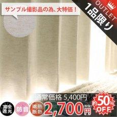【アウトレット】100サイズから選べる!完全遮光+防音+遮熱!形状記憶の既製カーテン 『メーガン アイボリー 約幅150x丈120cm』■在庫限りで完売