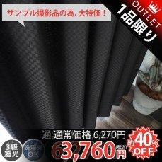 【アウトレット】100サイズから選べる!スクエアの織柄とシックなカラーがモダンな印象のドレープカーテン『ルシオ ブラック 約幅300 x 丈230cm』■在庫限りで完売