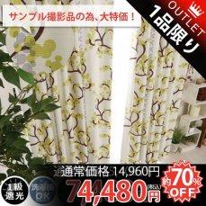 【アウトレット】お部屋を楽しく飾る!日本製ディズニー柄遮光カーテン 『スカンジナビアンミッキー 約幅80 x 丈208cm 2枚組』■在庫限りで完売