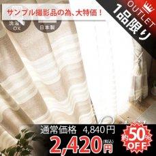 【訳アリ・アウトレット】701882【洗濯機OK・非遮光】天然繊維混の厚地 カーテン 『コレット ベージュ』幅100x丈200cm