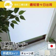 【当店オリジナル】短納期!翌々日出荷の日本製ロールスクリーン 非遮光タイプ チェーン式