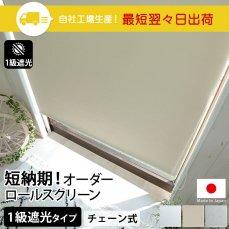 【当店オリジナル】短納期!翌々日出荷の日本製ロールスクリーン 1級遮光タイプ チェーン式