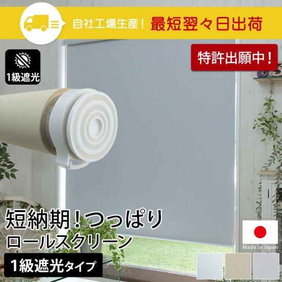 【当店オリジナル】短納期!翌々日出荷の日本製つっぱりロールスクリーン 1級遮光タイプ
