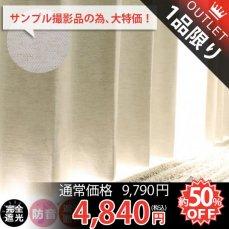 【訳アリ・アウトレット】翌々日出荷!ヘリンボンの織柄が柔らかな雰囲気の日本製ドレープカーテン 『リトリート  アイボリー 2枚組 幅100x丈160cm』■在庫限りで完売