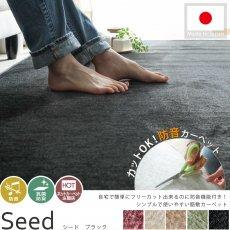 最上級クラスの防音機能付き!日本製簡敷カーペット 『シード ブラック』