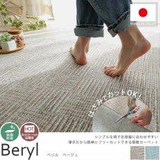 好きな形にカットできる!抗菌機能付き日本製簡敷カーペット 『ベリル ベージュ』
