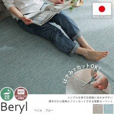 好きな形にカットできる!抗菌機能付き日本製簡敷カーペット 『ベリル ブルー』