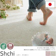 好きな形にカットできる!抗菌機能付き日本製簡敷カーペット 『シチー アイボリー』