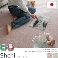 好きな形にカットできる!抗菌機能付き日本製簡敷カーペット 『シチー ローズ』